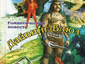 Книги о Тарханкуте
