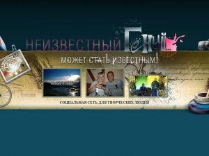 Фестиваль Неизвестный гений в Крыму